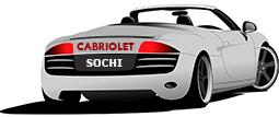 Кабриолет Сочи